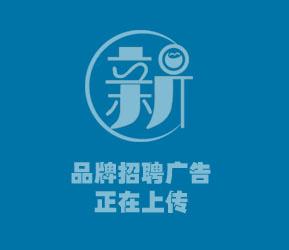 北京宏安建筑装饰工程有限责任公司河北分公司在开平人才网(古冶人才网)的宣传图片
